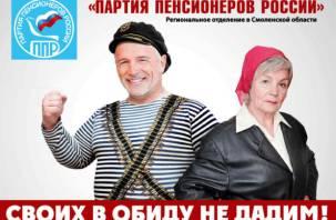 За неучастие в выборах ликвидирована «Партия пенсионеров России»