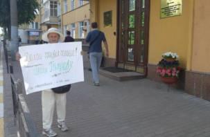 В Смоленске состоялся второй пикет в поддержку журналиста Ивана Голунова