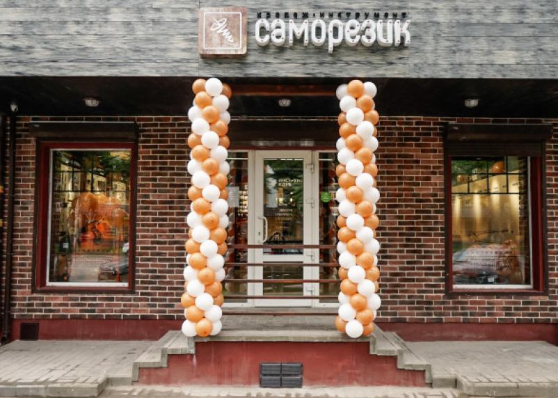 Крупнейшая федеральная сеть «САМОРЕЗИК.RU» внедряет в Смоленске новый формат магазинов