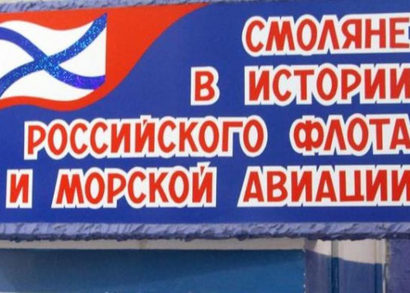 В смоленском центре-музее имени адмирала Нахимова отметят День ВМФ