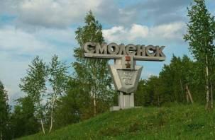 В Смоленской области не увидели эффективных кадров для экономического прорыва