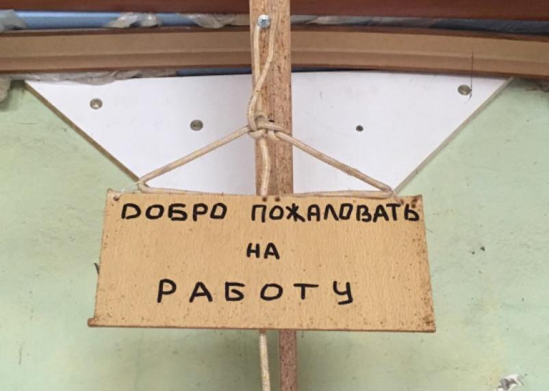 В России появится комбинированная занятость