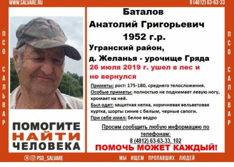 В Смоленской области разыскивают хромого грибника