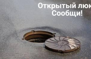 Жителей Смоленска просят сообщать об открытых люках
