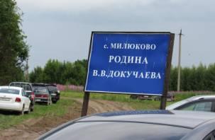 На Смоленщине проходит праздник, посвященный памяти Василия Докучаева