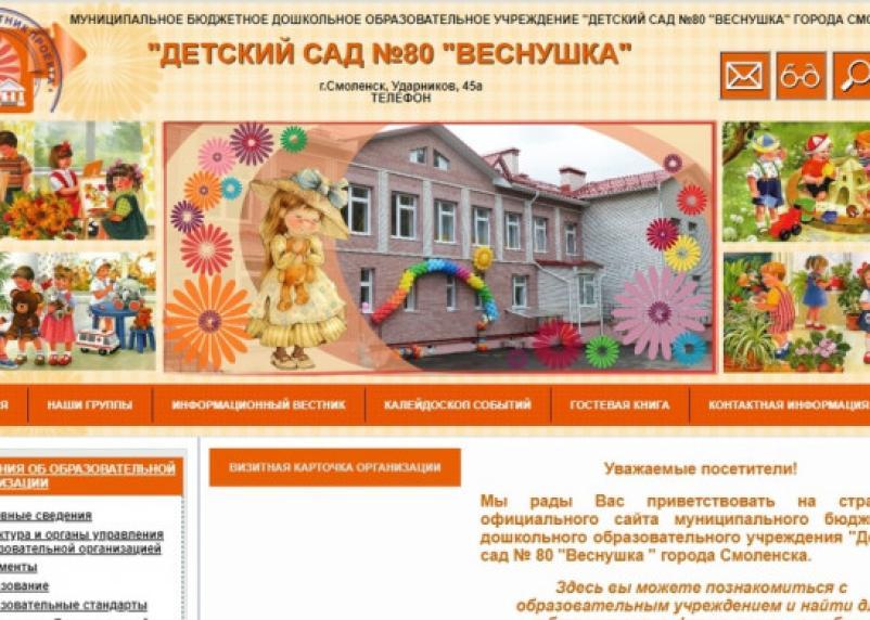 Сальмонелла поставила под удар детские сады Смоленска