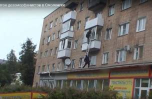 В центре Смоленска работал наркопритон. Видео захвата логова силовиками попало в Сеть