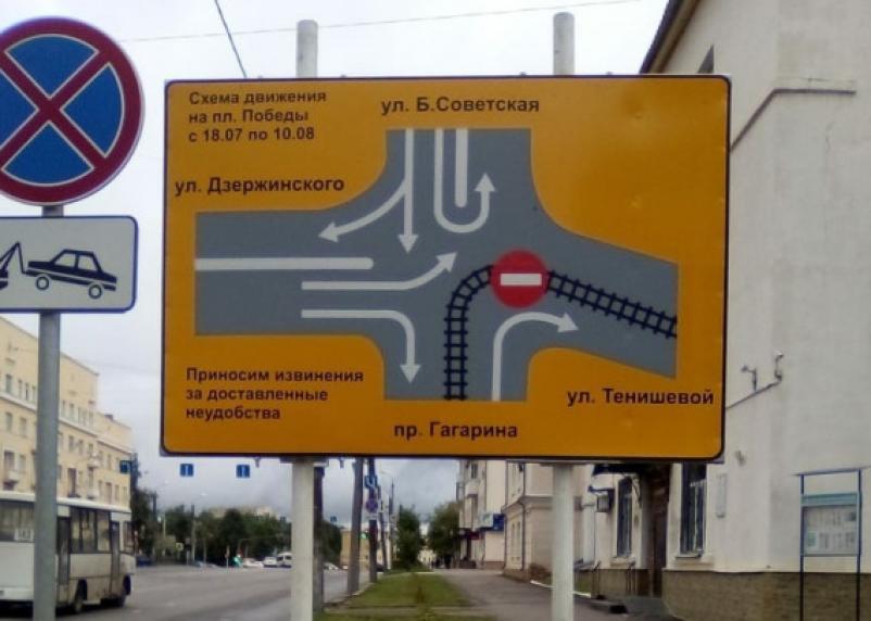 Сегодня в Смоленске в центре изменилась схема движения