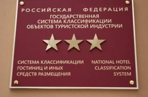 Смоляне готовятся узнать точное число звезд в гостиницах