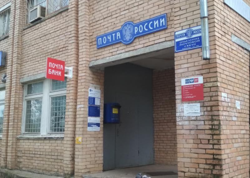 В Смоленске «Почта России» с 30 марта будет работать по-новому