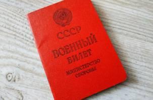 Смолянин бегал от армии с 2013 года. Получил штраф в 5 тысяч рублей