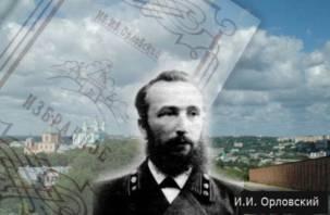 В Смоленске научная общественность отметила 150-летие историка Орловского