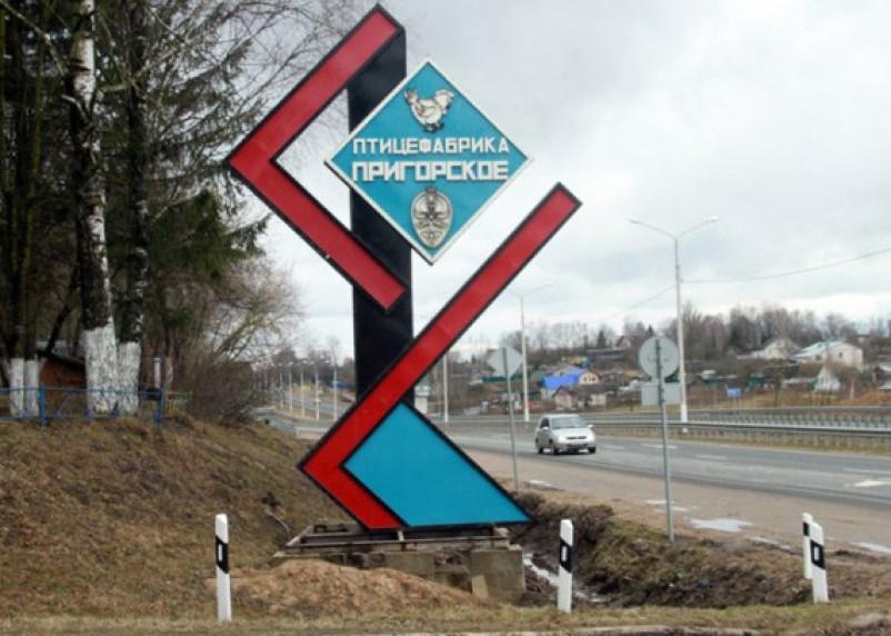 Федеральное издание рассказало о махинациях с землёй в Смоленской области