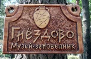 В Смоленске открылся фестиваль исторической реконструкции «Гнёздово-2019»
