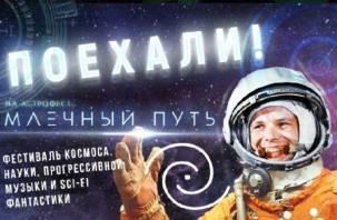 В Смоленске пройдет астрофестиваль «Млечный путь»