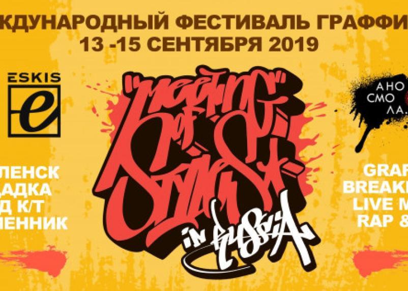 В Смоленске пройдёт масштабный международный фестиваль граффити