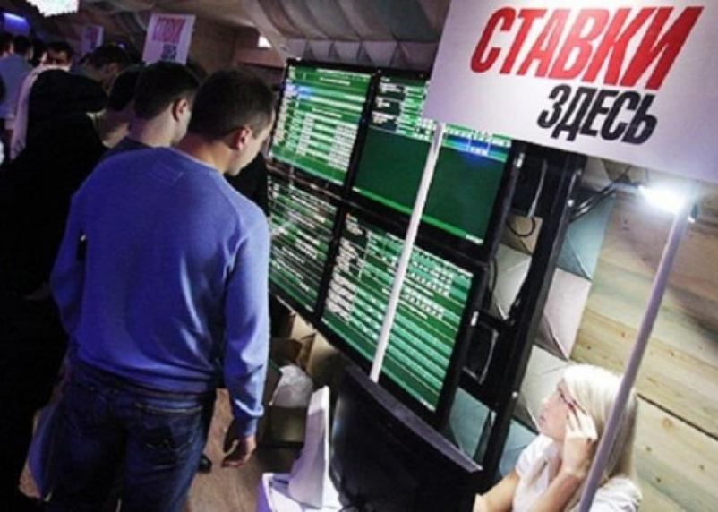В России закроют букмекерские конторы и тотализаторы в некоторых регионах