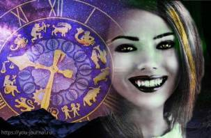 Осторожно, вампиры. Астрологи назвали энергетически опасные знаки зодиака