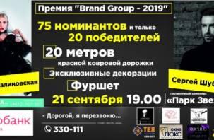 Премия «Brand group – 2019». На красной ковровой дорожке смолян встретят Маша Малиновская и Сергей Шубенков