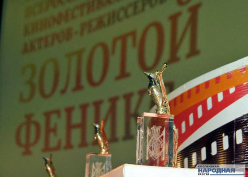 В Смоленске готовятся к 12-му кинофестивалю «Золотой Феникс»