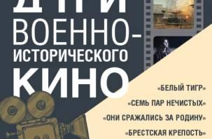Смолянам бесплатно покажут пять лучших военно-исторических фильмов