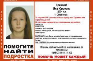 В Смоленске пропала 15-летняя девочка