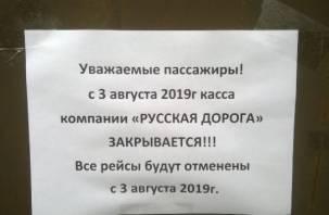 После смерти известного бизнесмена в Голынках отменили все рейсы «Русских дорог»