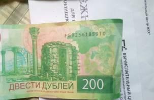 На смоленской заправке водителю дали сдачу купюрой «банка приколов»
