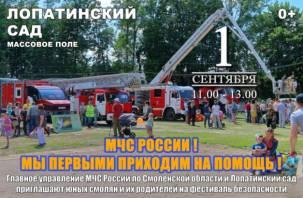 Завтра МЧС устроит шоу в центре города
