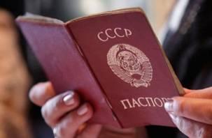 Советские паспорта снова могут стать легитимными