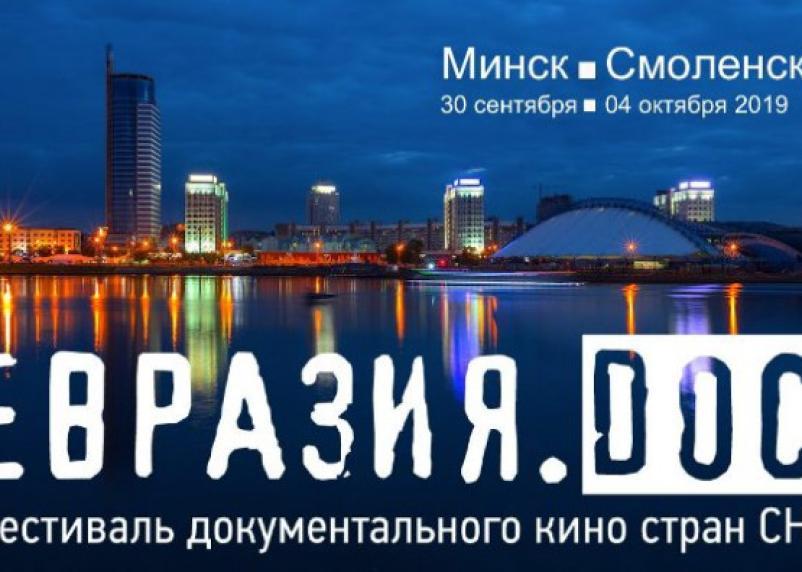 Фестиваль документального кино «Евразия.DOC» пройдёт в Минске и Смоленске