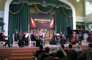 В Смоленске открылся новый филармонический сезон