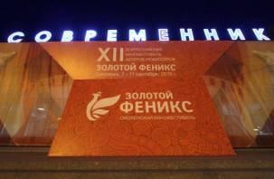 В Смоленске открылся XII кинофестиваль актёров-режиссёров «Золотой Феникс»