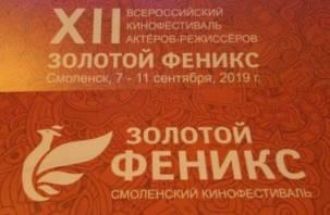 XII кинофестиваль актёров-режиссёров «Золотой Феникс» завершился в Смоленске