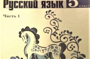 Смоляне возмущены опечатками в учебнике русского языка
