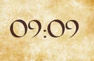 Глобальные изменения 09.09. Как привлечь к себе удачу в зеркальную дату