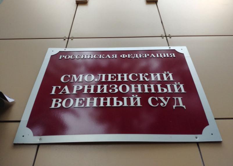 В Смоленске начался судебный процесс по резонансному делу смоленских пограничников