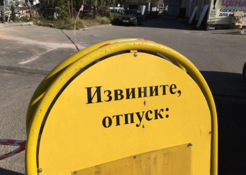Для многодетных россиян изменили условия предоставления отпуска