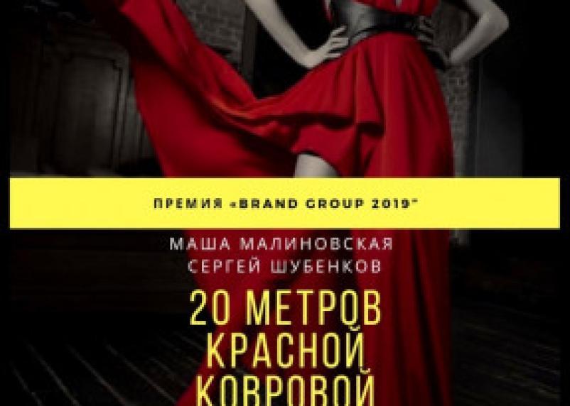 Уже в эту субботу. На красной ковровой дорожке смолян встретят Маша Малиновская и Сергей Шубенков