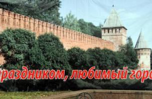 День города — 2019 в Смоленске. И так сойдет?