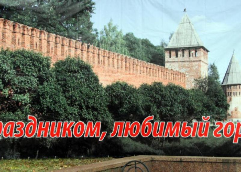 Что и где посмотреть в День города Смоленска. Полная программа празднования