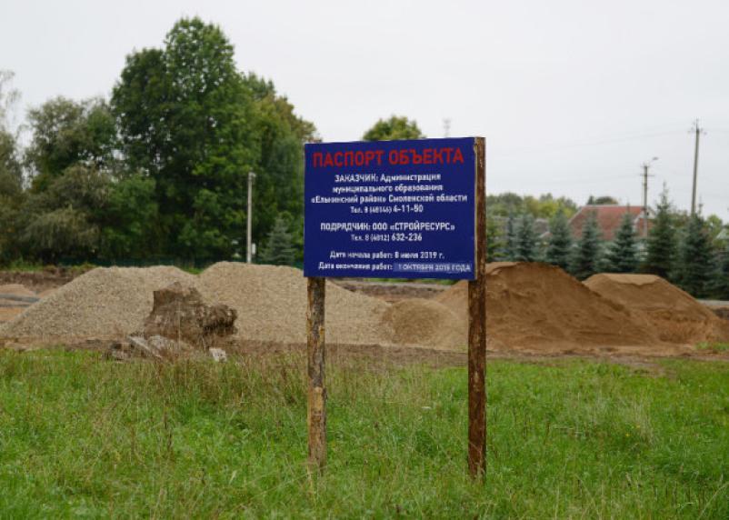 В Смоленской области замглавы района оштрафовали за поспешность