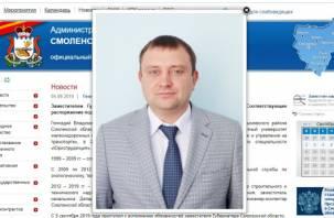 Второе свободное место вице-губернатора Смоленской области нашло хозяина