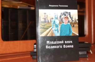 Девятая часть фантастической повести для детей вышла в смоленском издательстве