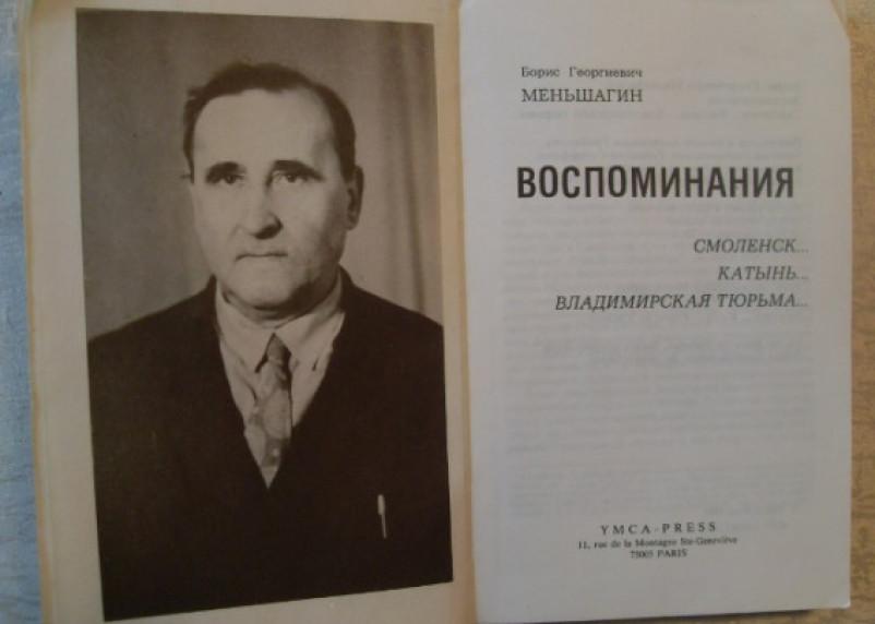Подготовлена к печати книга о нацистском бургомистре Смоленска