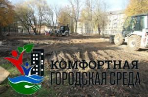 Комфортная городская среда в Смоленске оказалась под угрозой срыва