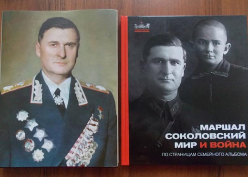 Семья маршала Соколовского подарила смоленскому музею альбомы о жизни полководца