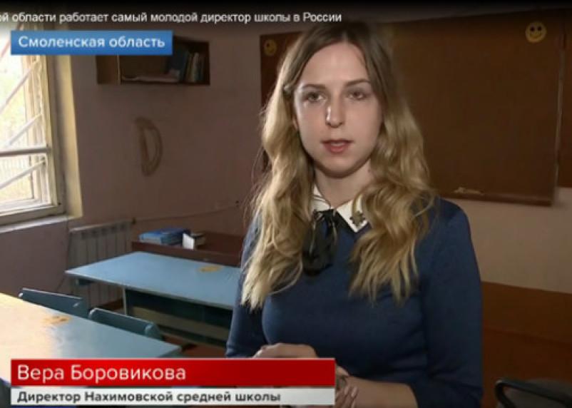 Первый канал рассказал о самом молодом директоре школы в России, который работает на Смоленщине