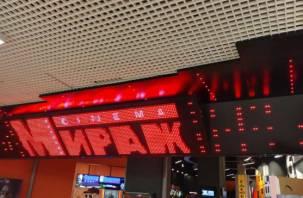 В смоленском кинотеатре исчезли места для поцелуев