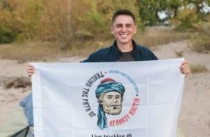 Путешественник-благотворитель через год пешком придёт в Смоленск